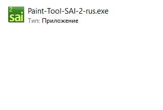 Скачать SAI Paint Tool2 - SAI Paint Tool 2 по русски